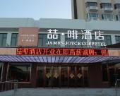 喆啡酒店(天津濱海新區于家堡高鐵站店)