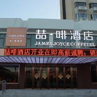 喆啡酒店(天津濱海新區于家堡高鐵站店)酒店預訂