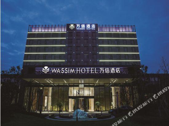 上海浦東主題樂園萬信酒店(Wassim Hotel (Shanghai Pudong Theme Park))外觀