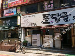 釜山綠色之家旅館(Green House Busan)