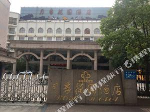 淮安月季花園酒店