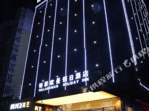珠海鉑聯歐曼假日酒店