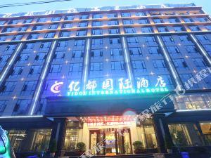 昆明億都國際溫泉酒店