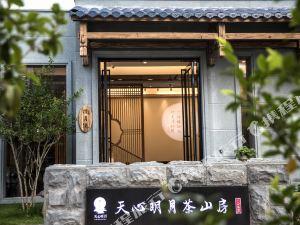 武夷山天心明月茶山房(原攬月院別墅酒店)