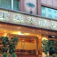 台北東吳大飯店酒店預訂