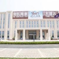倪氏海泰大酒店(北京四季青店)酒店預訂