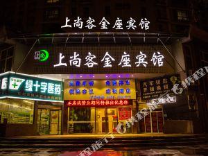 上尚客金座賓館(蚌埠電信大樓店)(原黃金假日酒店)