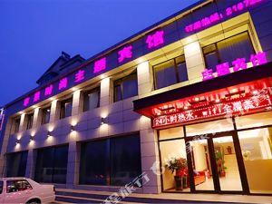 遼陽蘋果時尚主題賓館
