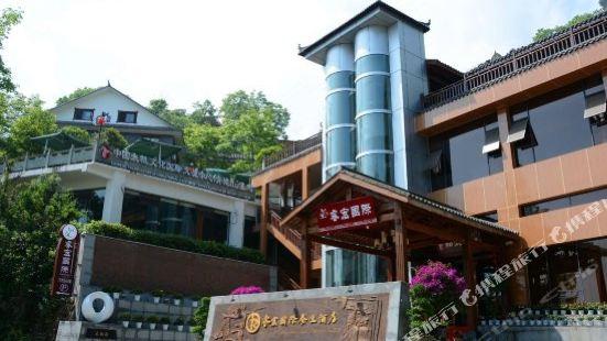 ルイ ホン インターナショナル ホテル & リゾート