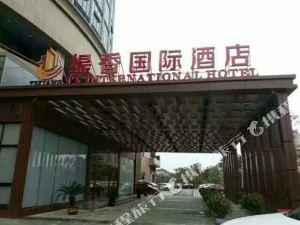 張家港緹香國際酒店