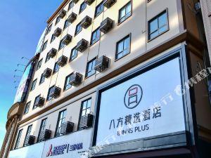 八方精選酒店(東莞塘廈中心店)(Bafang Express Hotel (Dongguan Tangxia Center))