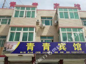 香河青青賓館