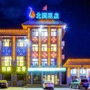 大慶北國温泉酒店