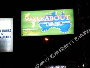 徒步旅行旅館(Walkabout Guesthouse)