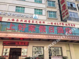 漢陰上好家假日酒店