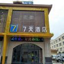 7天連鎖酒店(明光體育路匯金廣場店)