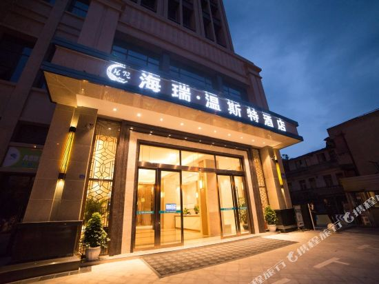 Hairui Wensite Hotel (Chengdu Wenjiang University Town)