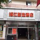 浦江之星(上海徐家匯店)