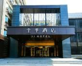 全季酒店(廣州黃埔開發區店)
