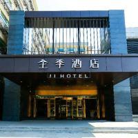 全季酒店(廣州黃埔開發區店)酒店預訂