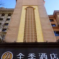 全季酒店(哈爾濱西大直街店)酒店預訂