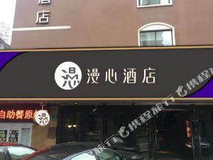 漫心酒店(上海徐家匯店)