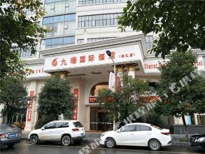 銅仁九瑞大酒店