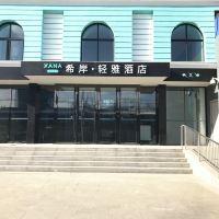 希岸·輕雅酒店(北京新機場店)酒店預訂