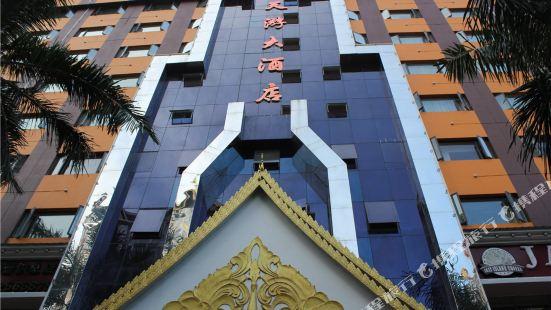 신티엔요우 호텔