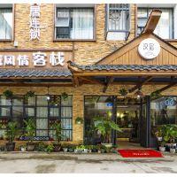 漢宿·異域風情客棧(張家界溪布街店)酒店預訂