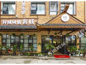 漢宿·異域風情客棧(張家界溪布街店)