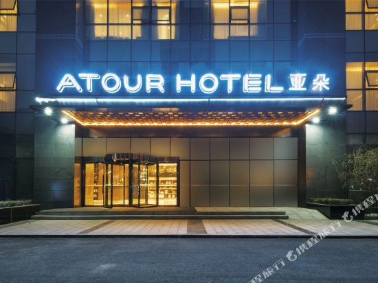 Atour Hotel (Xi'an North High-speed Railway Station)