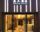 慕蘭酒店(廣州黃埔開發區店)