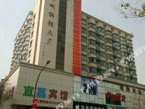 衢州宜嘉賓館(原供銷賓館)