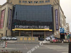 星程酒店(漣水炎黃大道店)