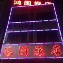中山鴻圖旅店(Hongtu Hotel)