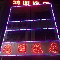 中山鴻圖旅店酒店預訂