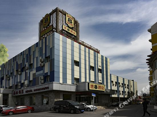 Super 8 Hotel (Beijing Miyun Drum Tower)