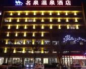 霸州名泉温泉酒店