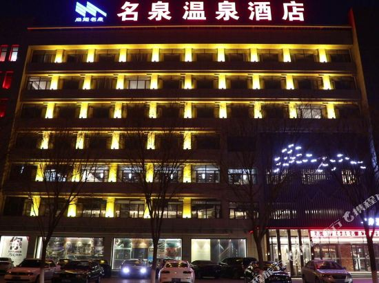 Mingquan Hot Spring Hotel