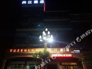 黔西南興江快捷酒店