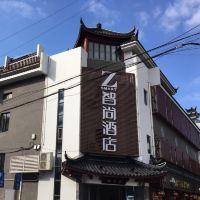 Zsmart智尚酒店(上海真如地鐵站店)酒店預訂