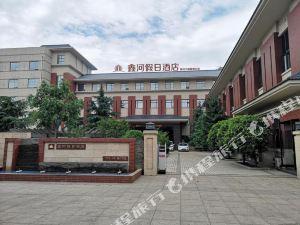 永濟鑫河假日酒店(原中農賓館)