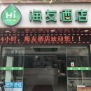海友酒店(上海南京東路中心店)(Hi Inn (Shanghai Nanjing East Road Center))