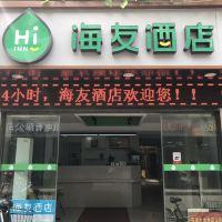 海友酒店(上海南京東路中心店)酒店預訂
