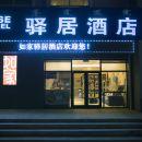 如家驛居酒店(通遼科爾沁大街市醫院店)