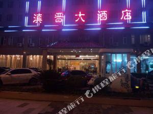 昆明滇晉大酒店