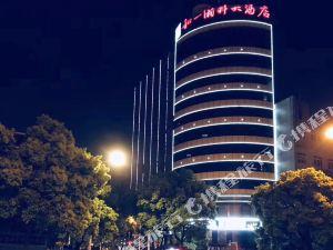 長沙和一湘科大酒店