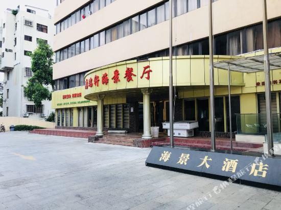 珠海海景酒店(Zhuhai Sea-view Hotel)中餐廳
