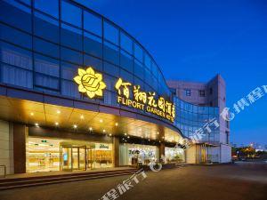 南京佰翔花園酒店